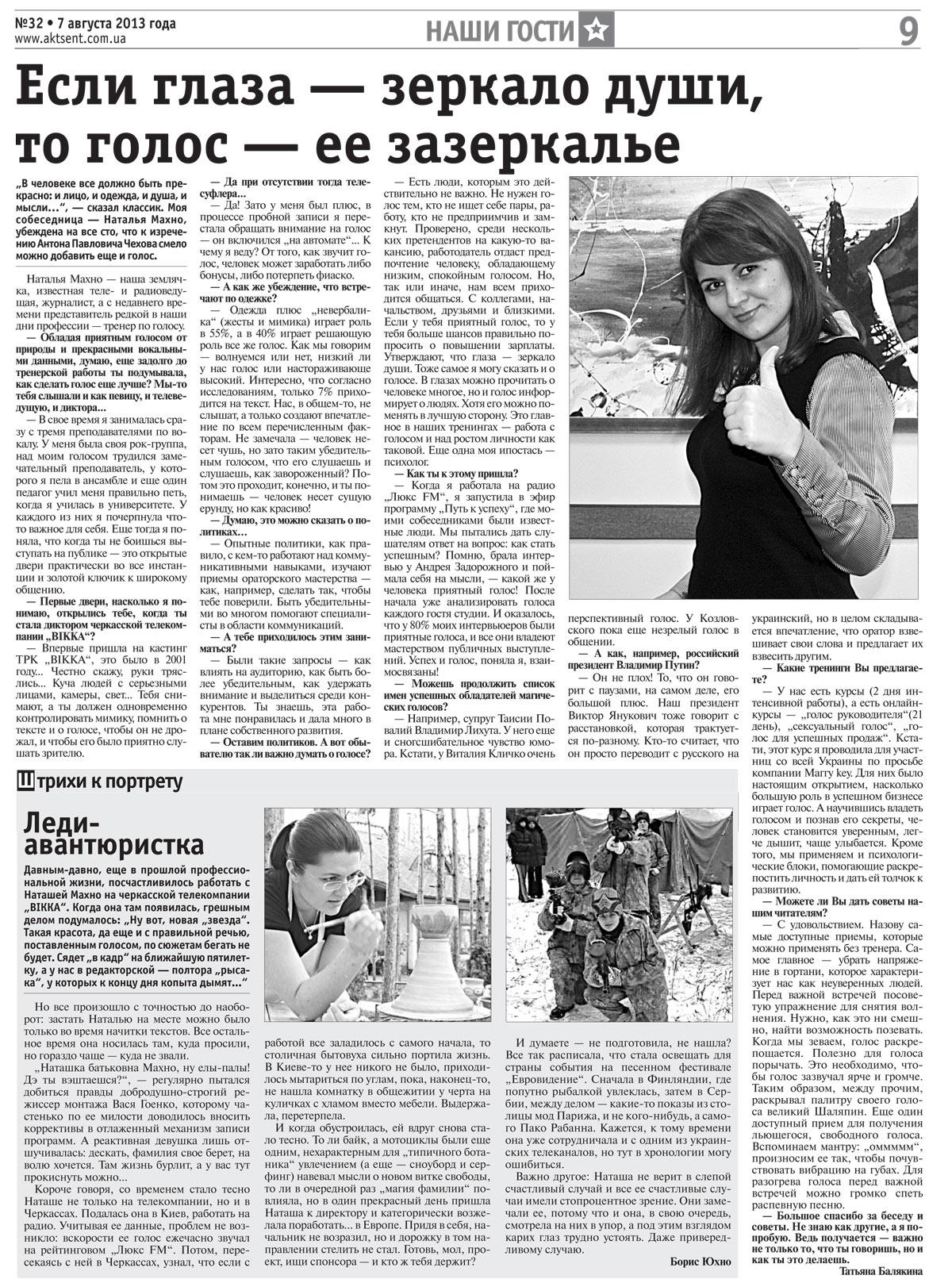 интервью с тренером Наталией Махно
